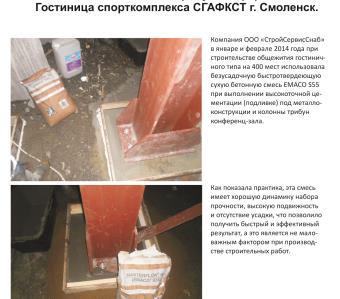 Отчет по подливке под колонны трибун.jpg